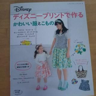 ディズニー(Disney)の明日まで値下げ!!ディズニープリントで作る可愛い服と小物(住まい/暮らし/子育て)