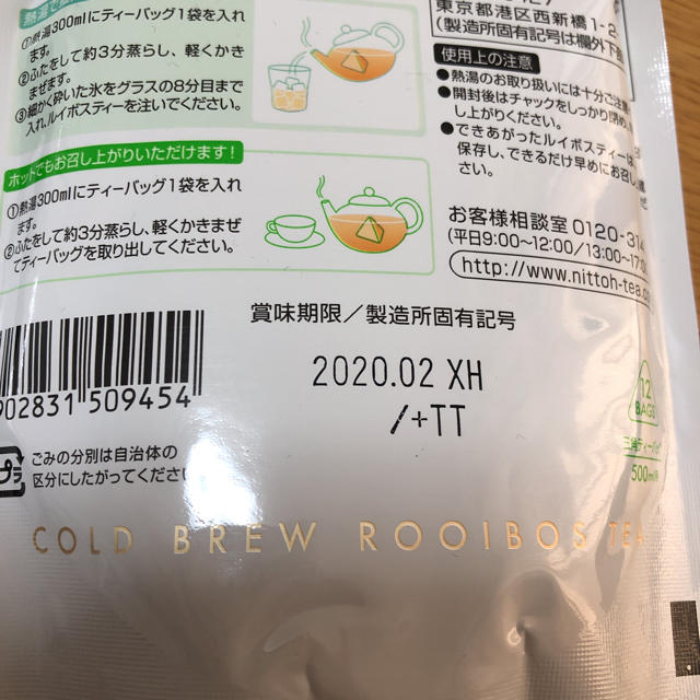 日東紅茶 3種類 食品/飲料/酒の飲料(茶)の商品写真