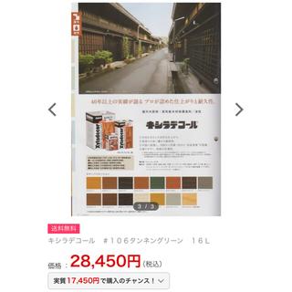 キシラデコール  16L カスタニ  塗料(その他)