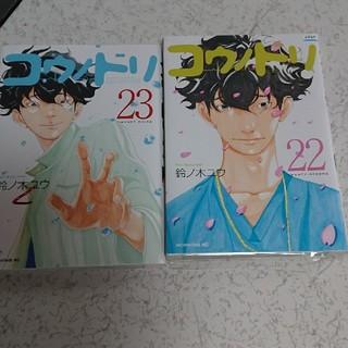 コウダンシャ(講談社)の中古 コウノドリ 22巻と23巻(青年漫画)