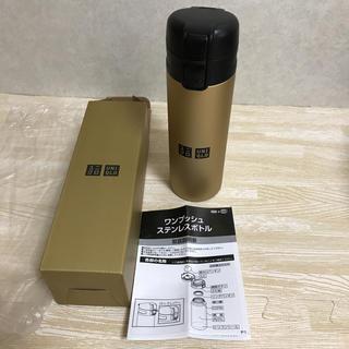 ユニクロ(UNIQLO)のユニクロ   ワンプッシュステンレスボトル   ゴールド(水筒)