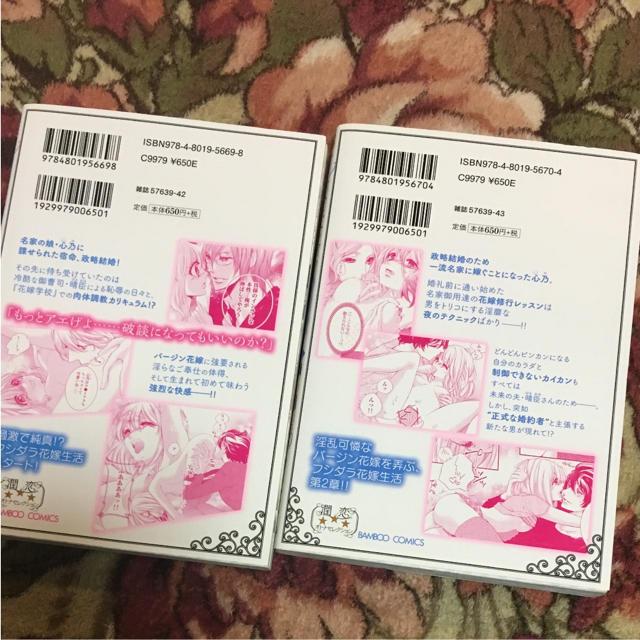 ゆえこ♡上下 エンタメ/ホビーの漫画(女性漫画)の商品写真
