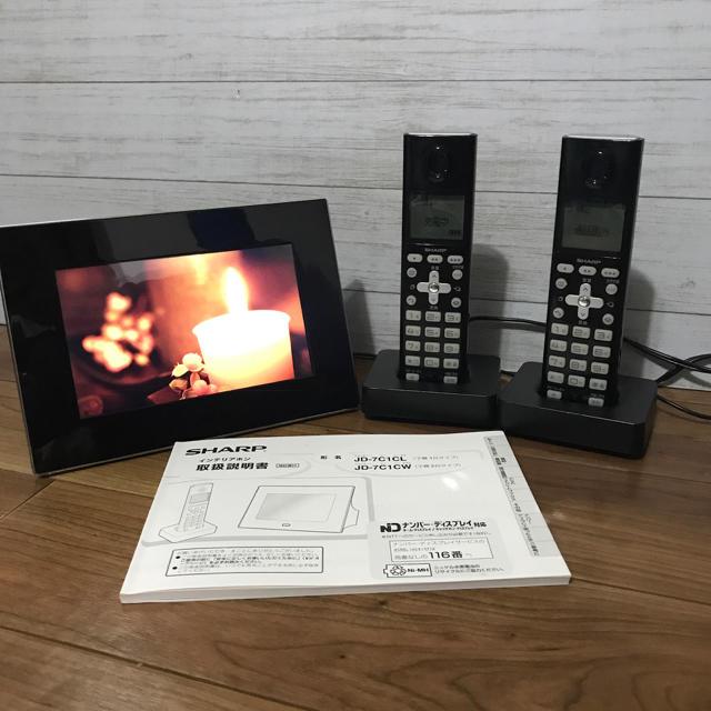SHARP インテリアホン JD-7C1CW 子機2台タイプ 中古 スマホ/家電/カメラの生活家電(その他 )の商品写真