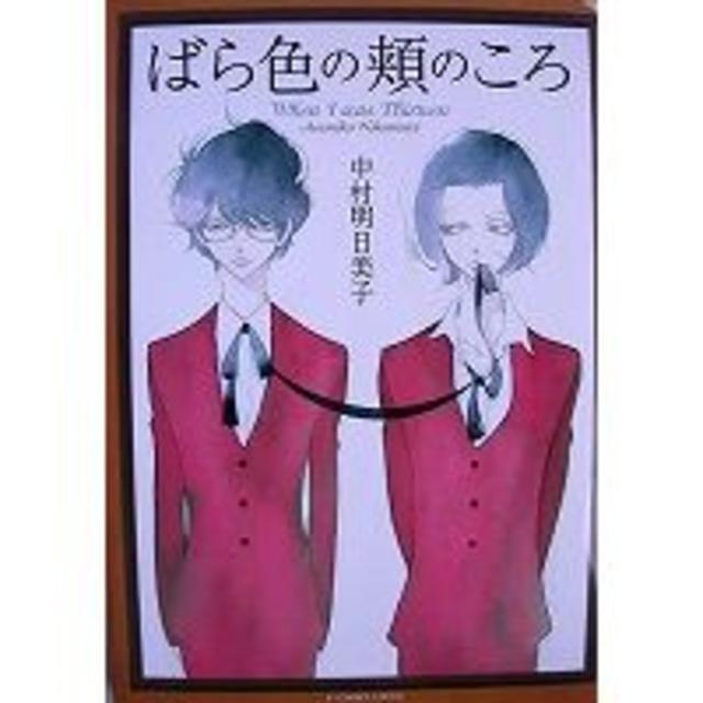 ●BLコミックスL 中村明日美子 ばら色の頬のころ エンタメ/ホビーの漫画(BL)の商品写真