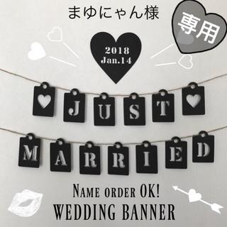 専用♡ ウエディング バースデー ガーランド 結婚式 誕生日 飾り 壁面 子供(ウェルカムボード)