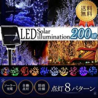 LDE ソーラーイルミネーション 200球(蛍光灯/電球)