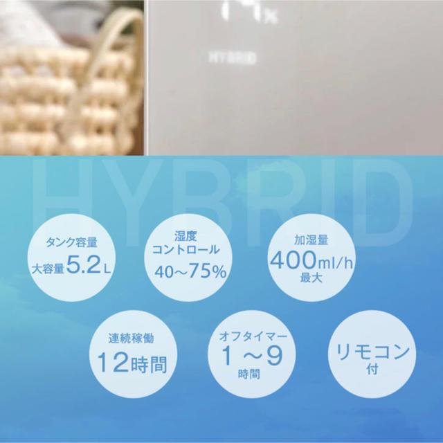 【ここちゃん 様専用】ハイブリッド加湿器 スマホ/家電/カメラの生活家電(加湿器/除湿機)の商品写真