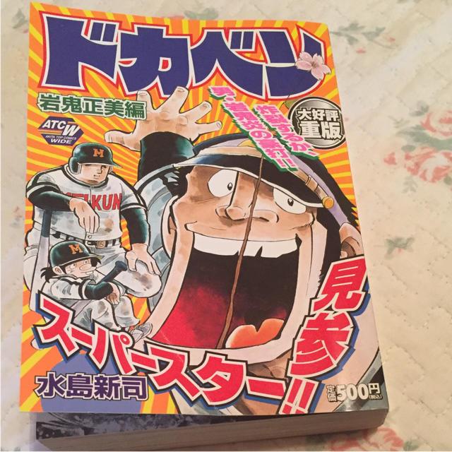 ドカベン好きの方に2冊セット エンタメ/ホビーの漫画(少年漫画)の商品写真