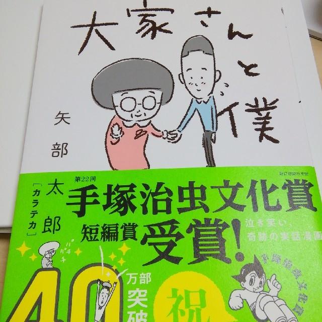 大家さんと僕 エンタメ/ホビーの漫画(4コマ漫画)の商品写真