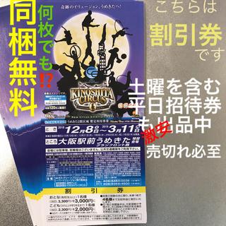 サーカス(circus)の木下大サーカス 大阪駅前 割引券 チケット イリュージョン プレゼント応募券(サーカス)