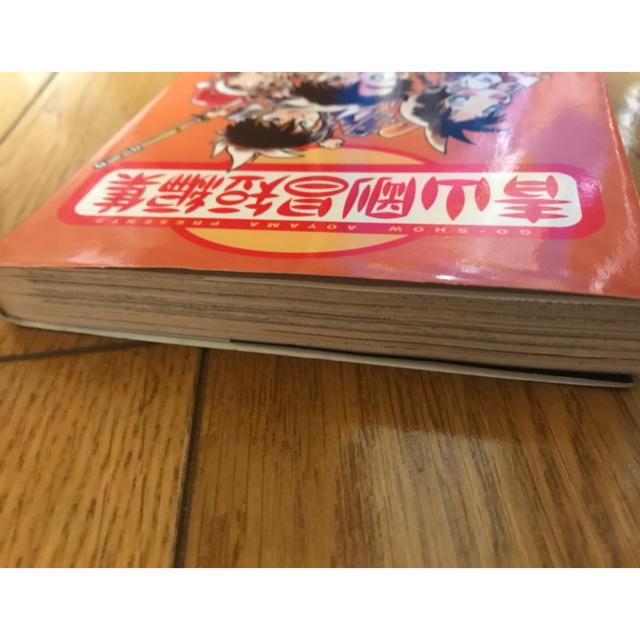 青山剛昌★短編集★コナン エンタメ/ホビーの漫画(少年漫画)の商品写真