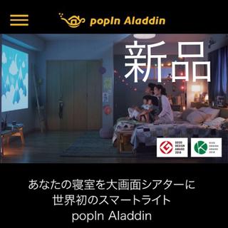 新品】ポップインアラジン プロジェクター(プロジェクター)