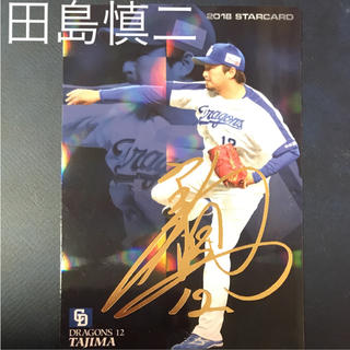中日ドラゴンズ - プロ野球チップス《田島慎二》中日ドラゴンズ