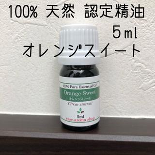 【新品】5ml   精油2本セット オレンジスイート、グレープホワイト(エッセンシャルオイル(精油))