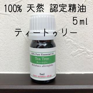 【新品】5ml   ティートゥリー(エッセンシャルオイル(精油))