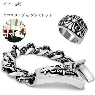 プレゼント専用 サージカルステンレスクロスリング・クロスブレスレット(リング(指輪))