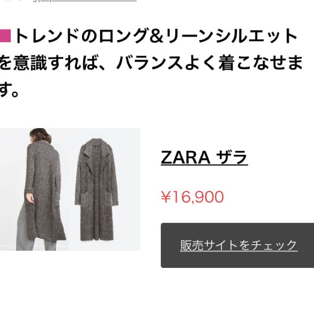 URBAN RESEARCH(アーバンリサーチ)のZARA  ニットコート レディースのジャケット/アウター(ニットコート)の商品写真