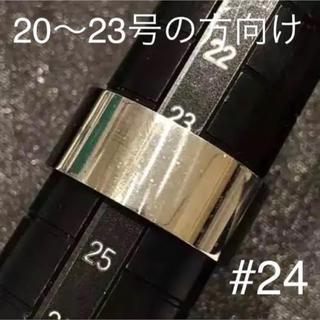 刻印無料A⭐︎24号 極太平打ち シルバーリングミラーステンレス製 幅10mm(リング(指輪))