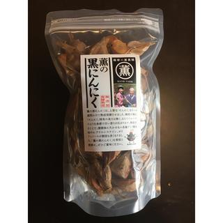 鹿児島県産 薫の黒にんにく 300g(野菜)