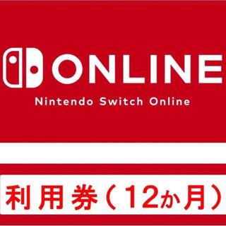 ニンテンドー  スイッチ オンライン 1年(その他 )