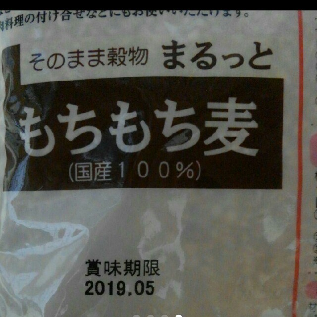 もち麦 500グラム4袋 二キロセット 食品/飲料/酒の食品(米/穀物)の商品写真