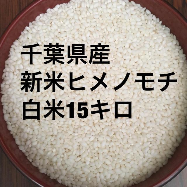 waca様専用もち米白米15キロ 食品/飲料/酒の食品(米/穀物)の商品写真
