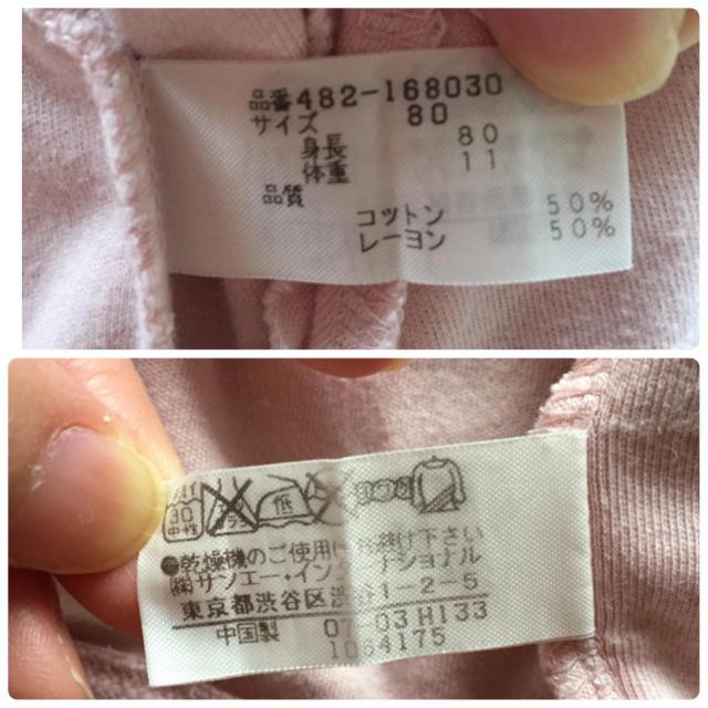 JILLSTUART(ジルスチュアート)の80 JILLSTUART ピンク パーカー キッズ/ベビー/マタニティのベビー服(~85cm)(カーディガン/ボレロ)の商品写真