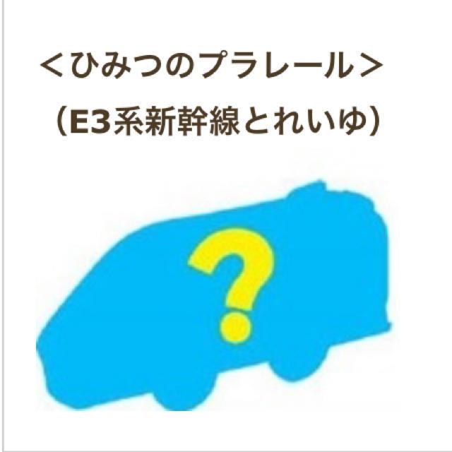 マクドナルド(マクドナルド)のひみつのプラレール ハッピーセットプラレール キッズ/ベビー/マタニティのおもちゃ(電車のおもちゃ/車)の商品写真