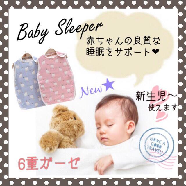 【3カラー☆】赤ちゃんスリーパー ♡ コットンスリーパー  ガーゼ 6重 キッズ/ベビー/マタニティの寝具/家具(ベビー布団)の商品写真