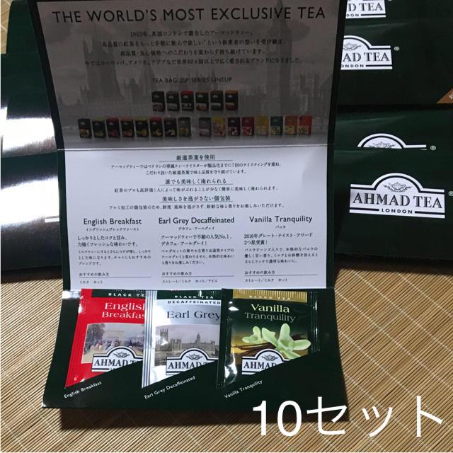 アーマッドティー  お試しセット 10セット30包  食品/飲料/酒の飲料(茶)の商品写真