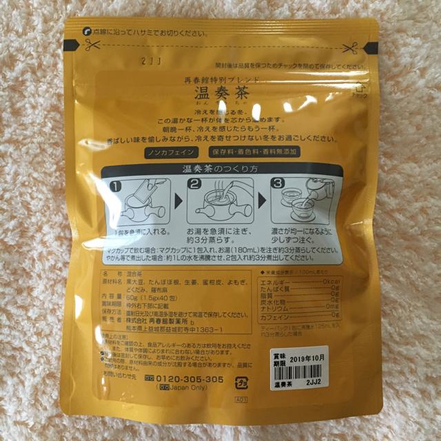 ドモホルンリンクル(ドモホルンリンクル)のドモホルンリンクル  温奏茶 食品/飲料/酒の飲料(茶)の商品写真