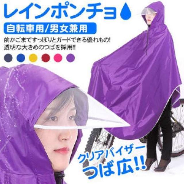 レインポンチョ レインコート 自転車 男女兼用 通勤 通学 雨合羽 メンズのファッション小物(レインコート)の商品写真