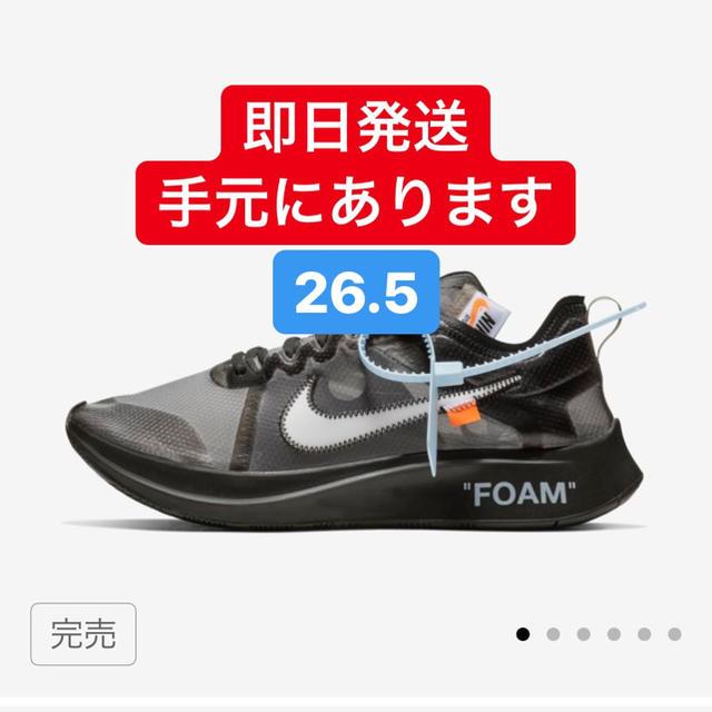 NIKE(ナイキ)のnike offwhite zoomfly 26.5 メンズの靴/シューズ(スニーカー)の商品写真