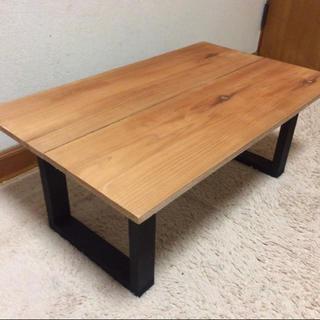 お買得 無垢材を使ったテーブル(ローテーブル)