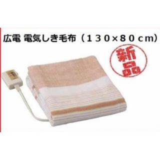 電気毛布(電気毛布)