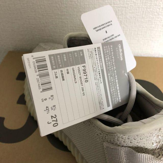 adidas(アディダス)のAdidas Yeezy Boost 350 V2 セサミ メンズの靴/シューズ(スニーカー)の商品写真