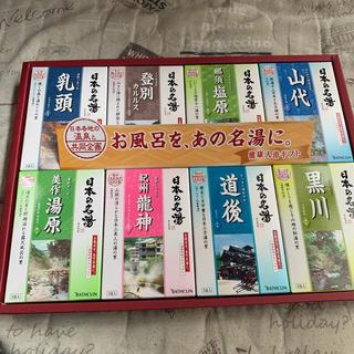 バスクリン、日本の名湯(入浴剤/バスソルト)
