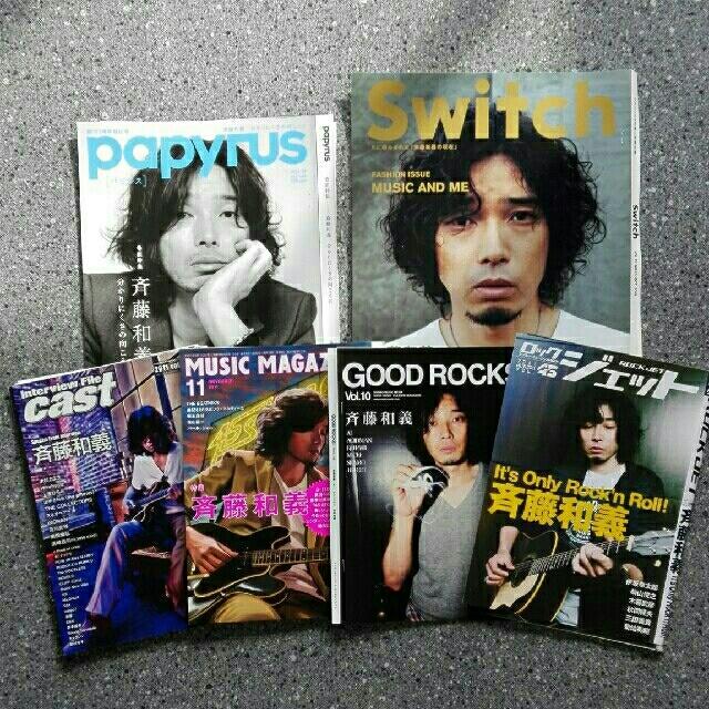 斉藤和義 雑誌切り抜き 230ページ エンタメ/ホビーのタレントグッズ(ミュージシャン)の商品写真
