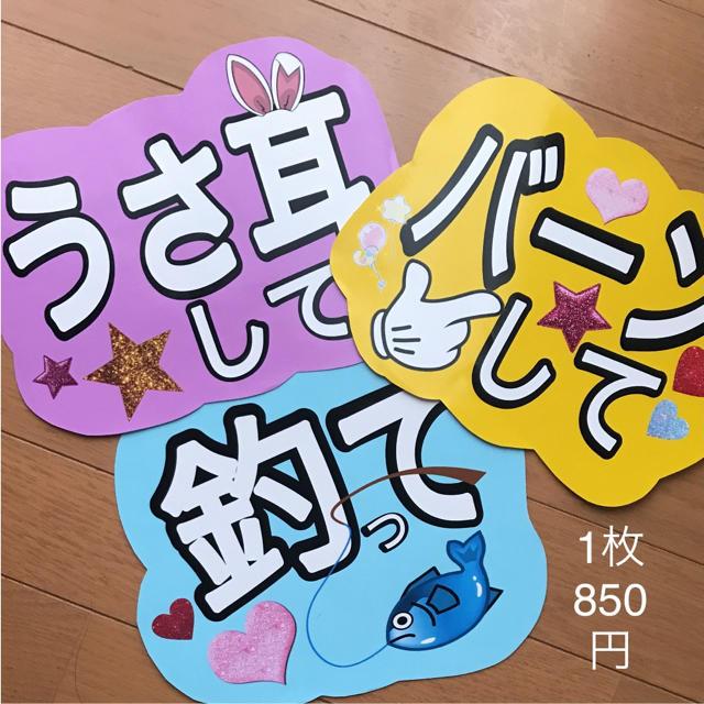 Hey! Say! JUMP(ヘイセイジャンプ)の中島裕翔 うちわシール エンタメ/ホビーのタレントグッズ(アイドルグッズ)の商品写真