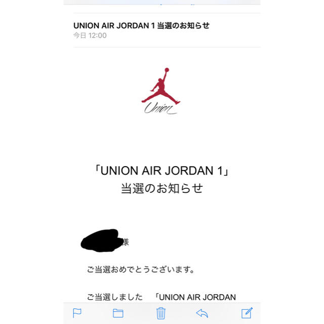 NIKE(ナイキ)の union  jordan1 online当選28.5 メンズの靴/シューズ(スニーカー)の商品写真