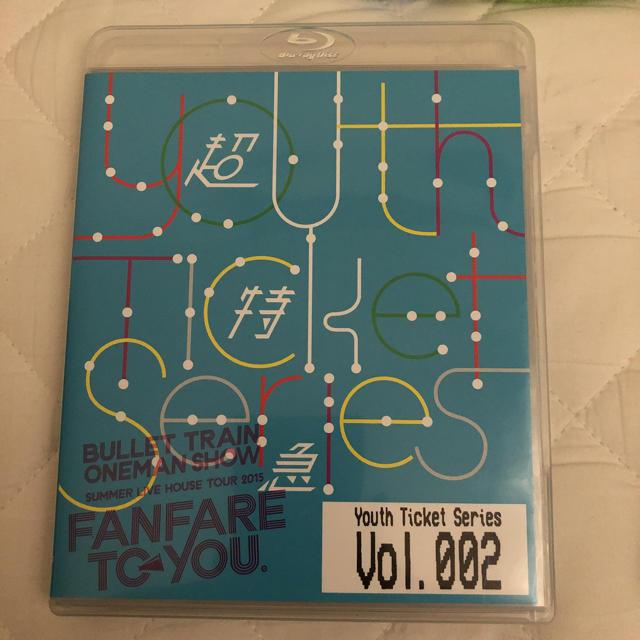 超特急 FANFARE ブルーレイ DVD エンタメ/ホビーのタレントグッズ(アイドルグッズ)の商品写真