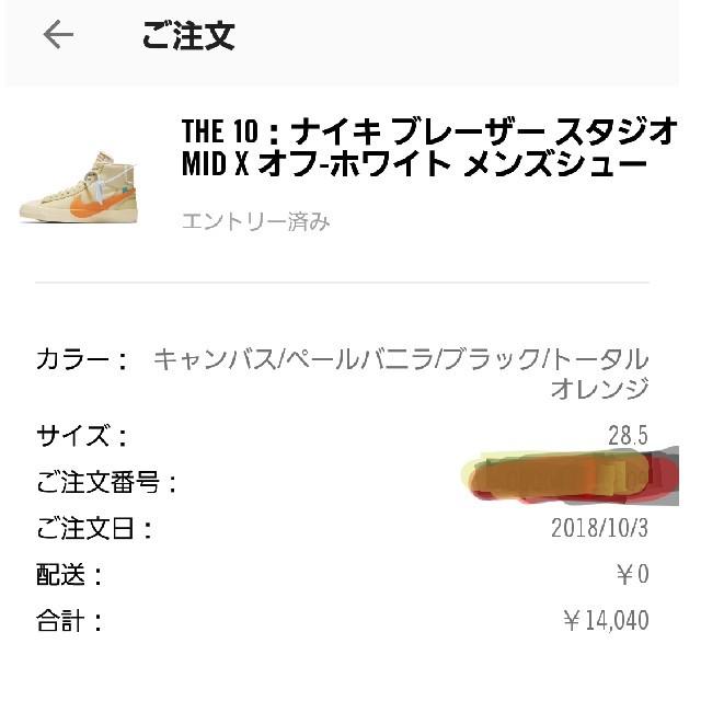 NIKE(ナイキ)のTHE 10 blazer mid メンズの靴/シューズ(スニーカー)の商品写真