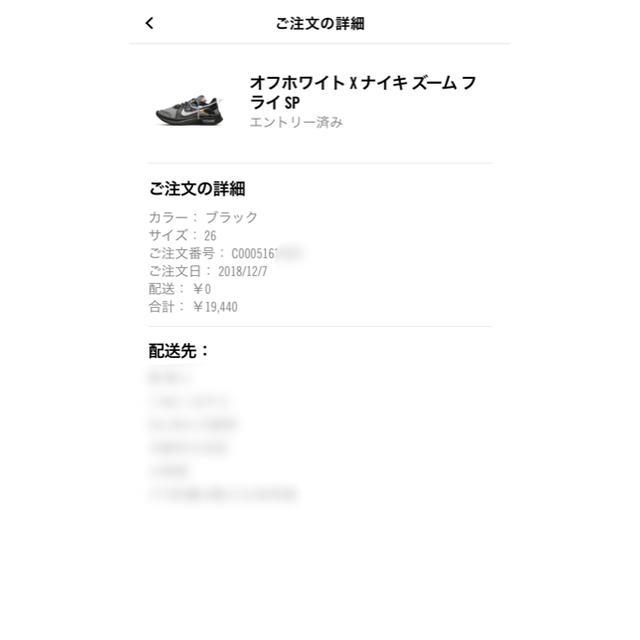 NIKE(ナイキ)の[送料込]  26cm Nike × OFF-WHITE ZOOM FLY  メンズの靴/シューズ(スニーカー)の商品写真