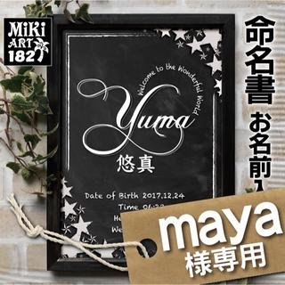 maya様専用✦182✦ベビー命名書✦黒板調☆星✦A4フレーム付(命名紙)