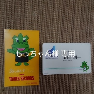 もっちゃん様 専用 おっさんずラブ展 名刺ステッカー 春田創一(TVドラマ)