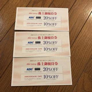AOKI 株主優待券