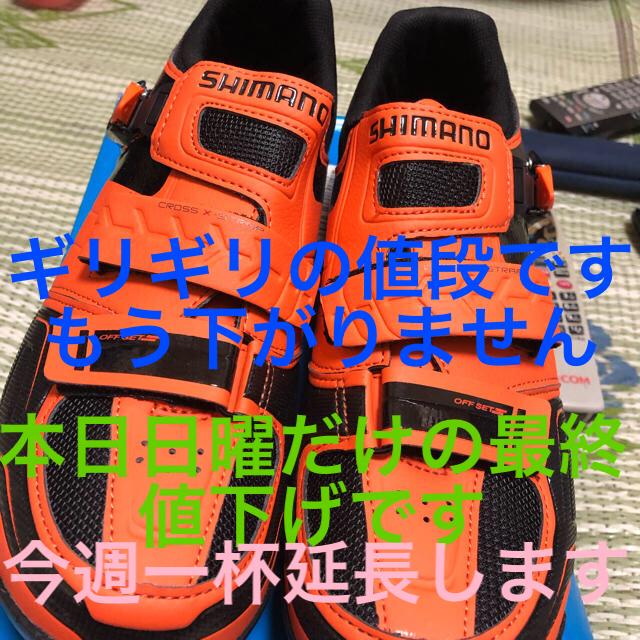 SHIMANO(シマノ)の釣り人さん専用シマノSPDビンディングシューズ新品! スポーツ/アウトドアの自転車(その他)の商品写真