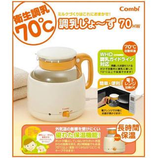 コンビ(combi)の調乳じょーず コンビ  ミルクポット(離乳食調理器具)