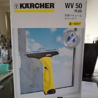ケルヒャー 窓用バキュームクリーナー VW50 plus(その他 )