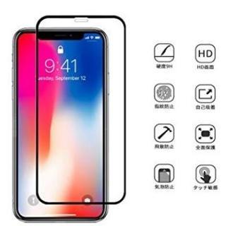 【新品未使用】【送料込】iPhoneX/XS 液晶保護ガラスフィルム(モバイルケース/カバー)